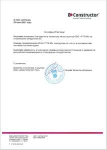 отзыв конструктор рус